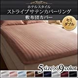 IKEA・ニトリ好きに。9色から選べるホテルスタイル ストライプサテンカバーリング 敷布団カバー セミダブル   ブルーミスト