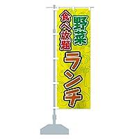 野菜食べ放題ランチ のぼり旗 サイズ選べます(ジャンボ90x270cm 左チチ)