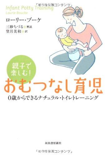 親子で楽しむ!おむつなし育児 0歳からできるナチュラル・トイレトレーニングの詳細を見る