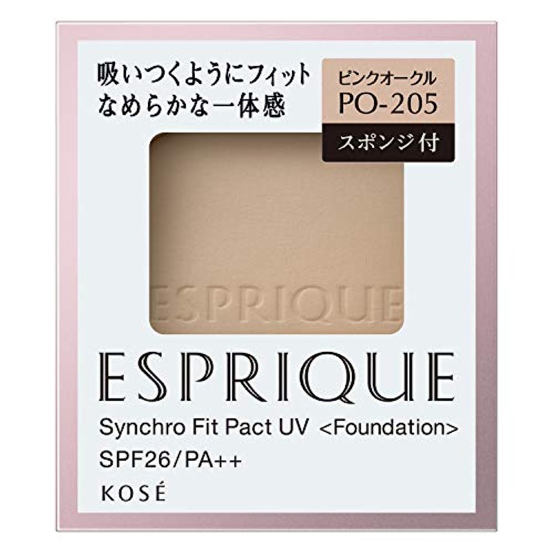 ヒューム手綱鹿エスプリーク シンクロフィット パクト UV PO-205 ピンクオークル 9.3g