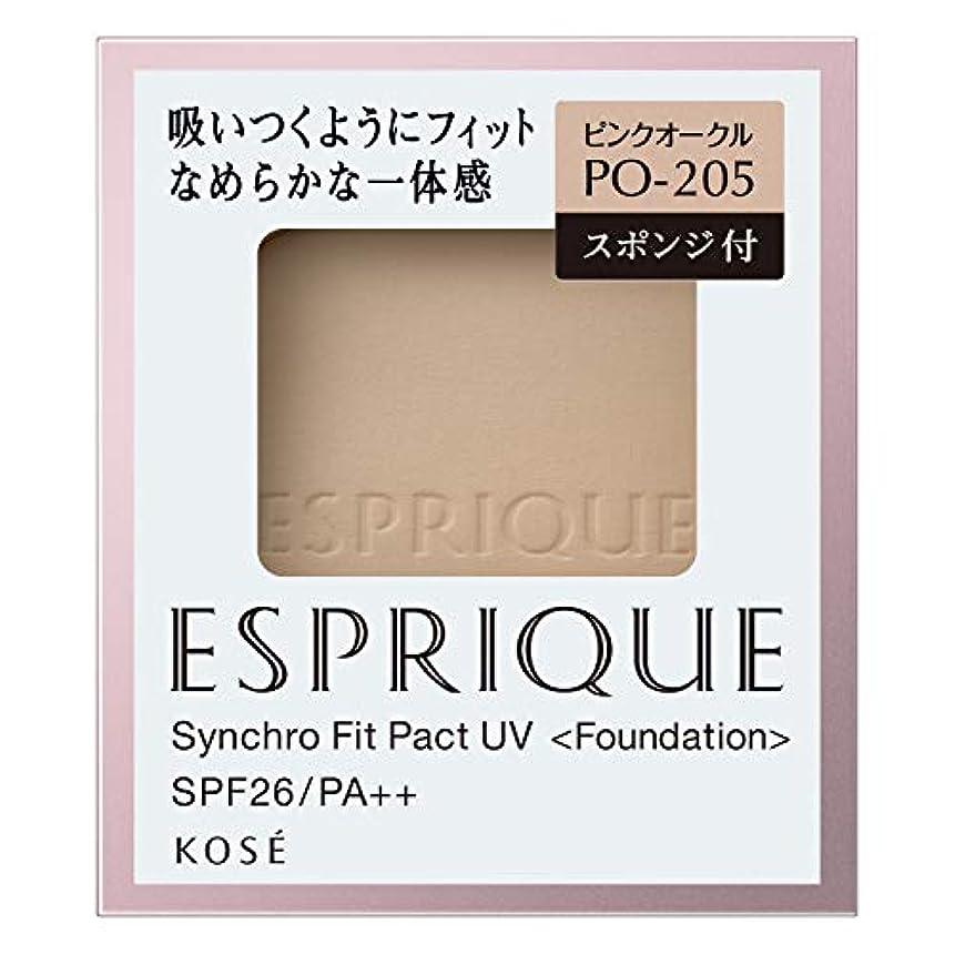 雇う魅了する追い払うエスプリーク シンクロフィット パクト UV PO-205 ピンクオークル 9.3g