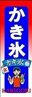 のぼり旗 かき氷 カキ氷 屋台 夏納涼祭