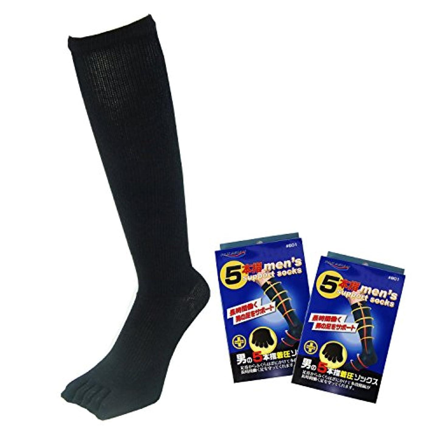 爆風ハーフインフレーションPAX-ASIAN 紳士 メンズ 着圧靴下 ムクミ解消 抗菌防臭 サポート 五本指ハイソックス 黒色 ( ブラック ) #801 2足組