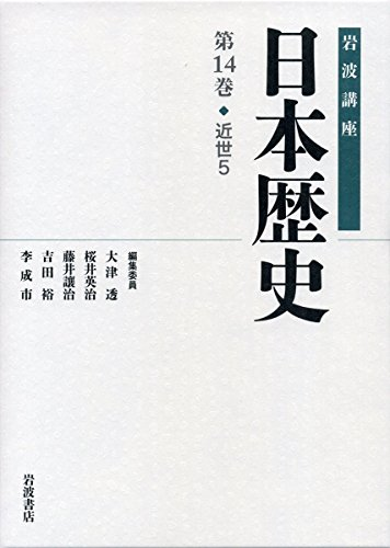 近世5 (岩波講座 日本歴史 第14巻)の詳細を見る