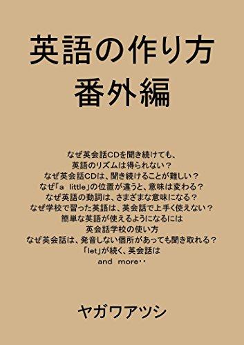 英語の作り方 番外編