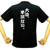 スポーツウェア 大迫半端ないTシャツ サッカー 面白Tシャツ おもしろTシャツ