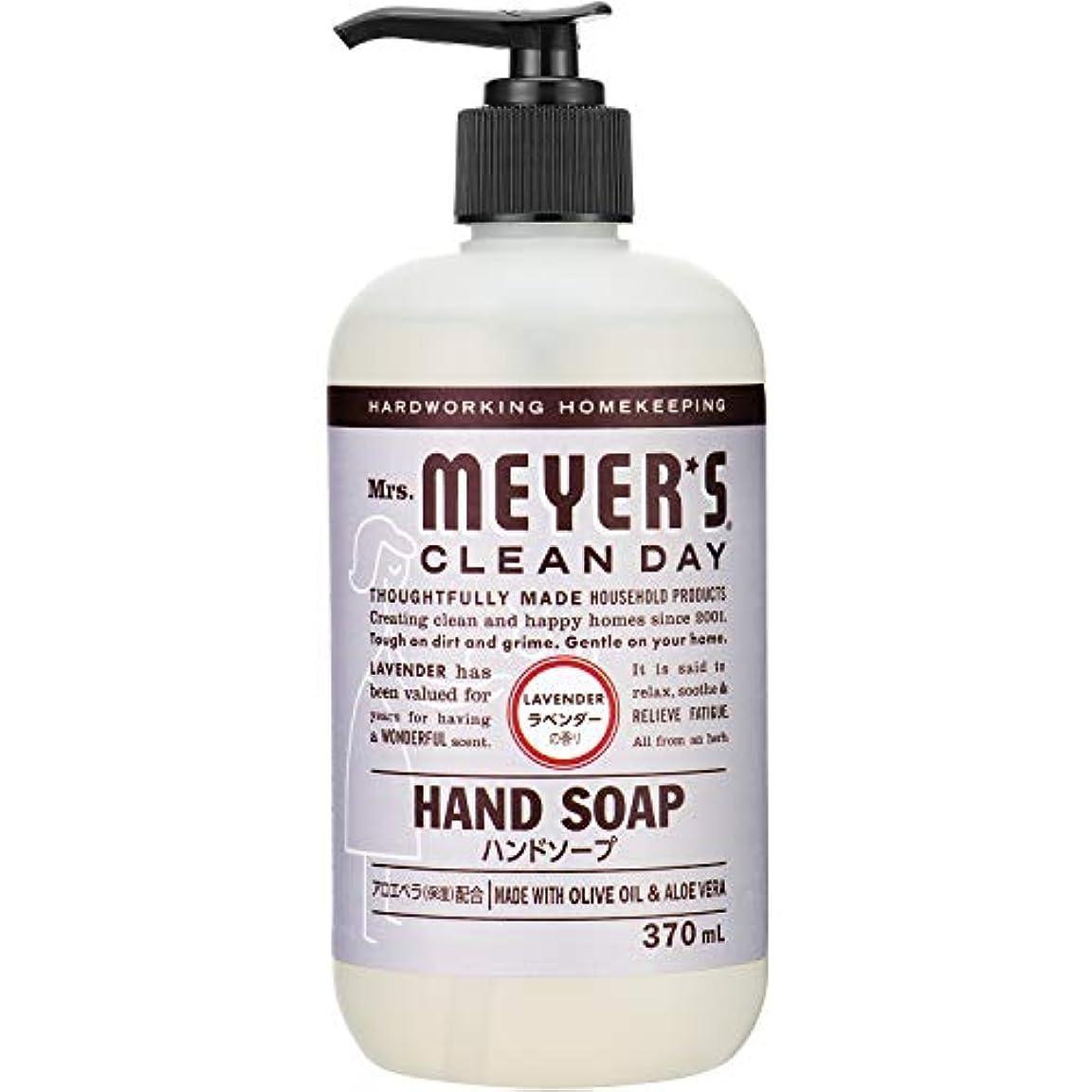 終わり補う仲介者Mrs. MEYER'S CLEAN DAY(ミセスマイヤーズ クリーンデイ) ミセスマイヤーズ クリーンデイ(Mrs.Meyers Clean Day) ハンドソープ ラベンダーの香り 370ml 1個