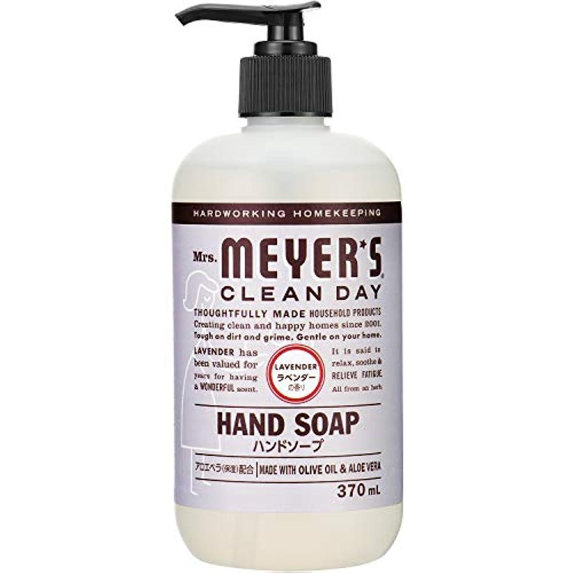 ブレス遺伝的血まみれのMrs. MEYER'S CLEAN DAY(ミセスマイヤーズ クリーンデイ) ミセスマイヤーズ クリーンデイ(Mrs.Meyers Clean Day) ハンドソープ ラベンダーの香り 370ml