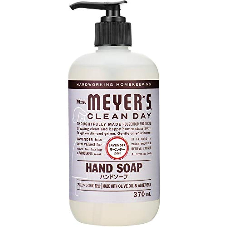骨髄リーチ疑問を超えてMrs. MEYER'S CLEAN DAY(ミセスマイヤーズ クリーンデイ) ミセスマイヤーズ クリーンデイ(Mrs.Meyers Clean Day) ハンドソープ ラベンダーの香り 370ml