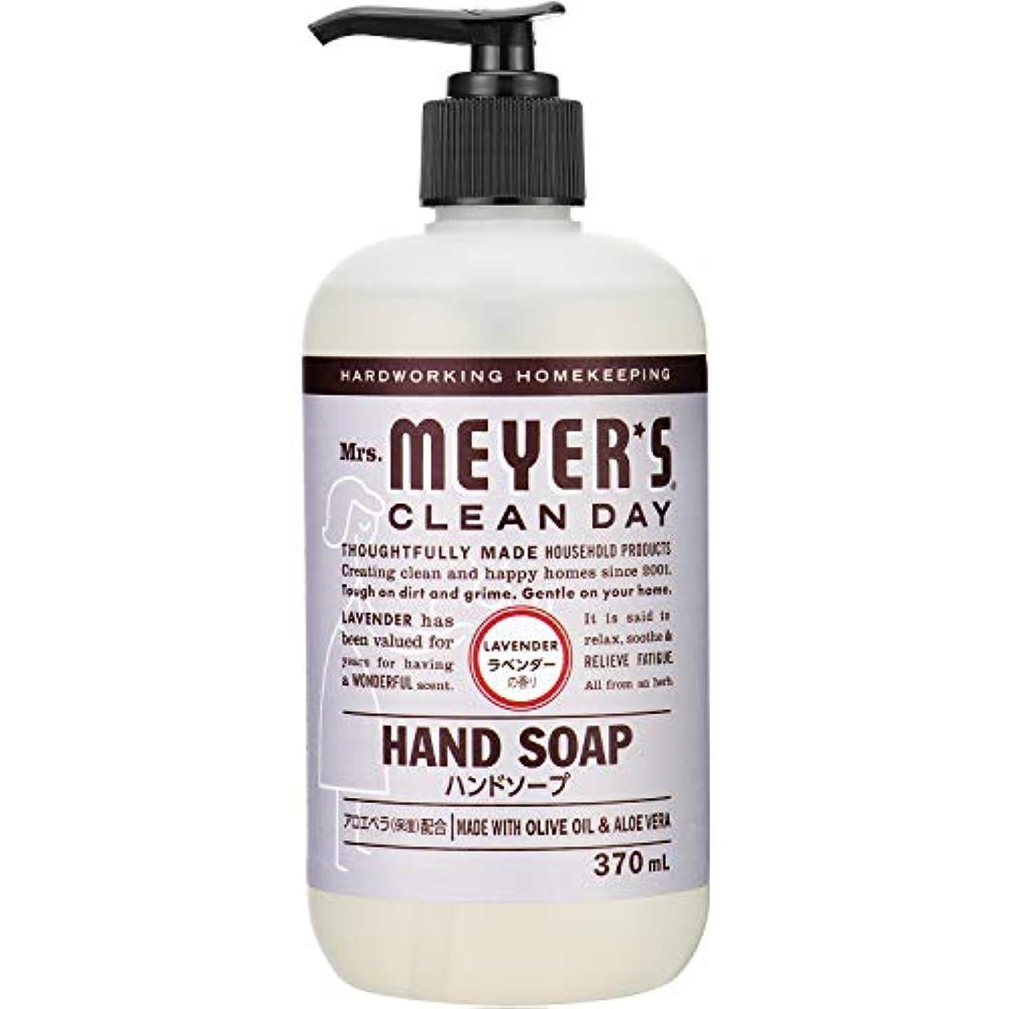 楽しむマガジン火星Mrs. MEYER'S CLEAN DAY(ミセスマイヤーズ クリーンデイ) ミセスマイヤーズ クリーンデイ(Mrs.Meyers Clean Day) ハンドソープ ラベンダーの香り 370ml
