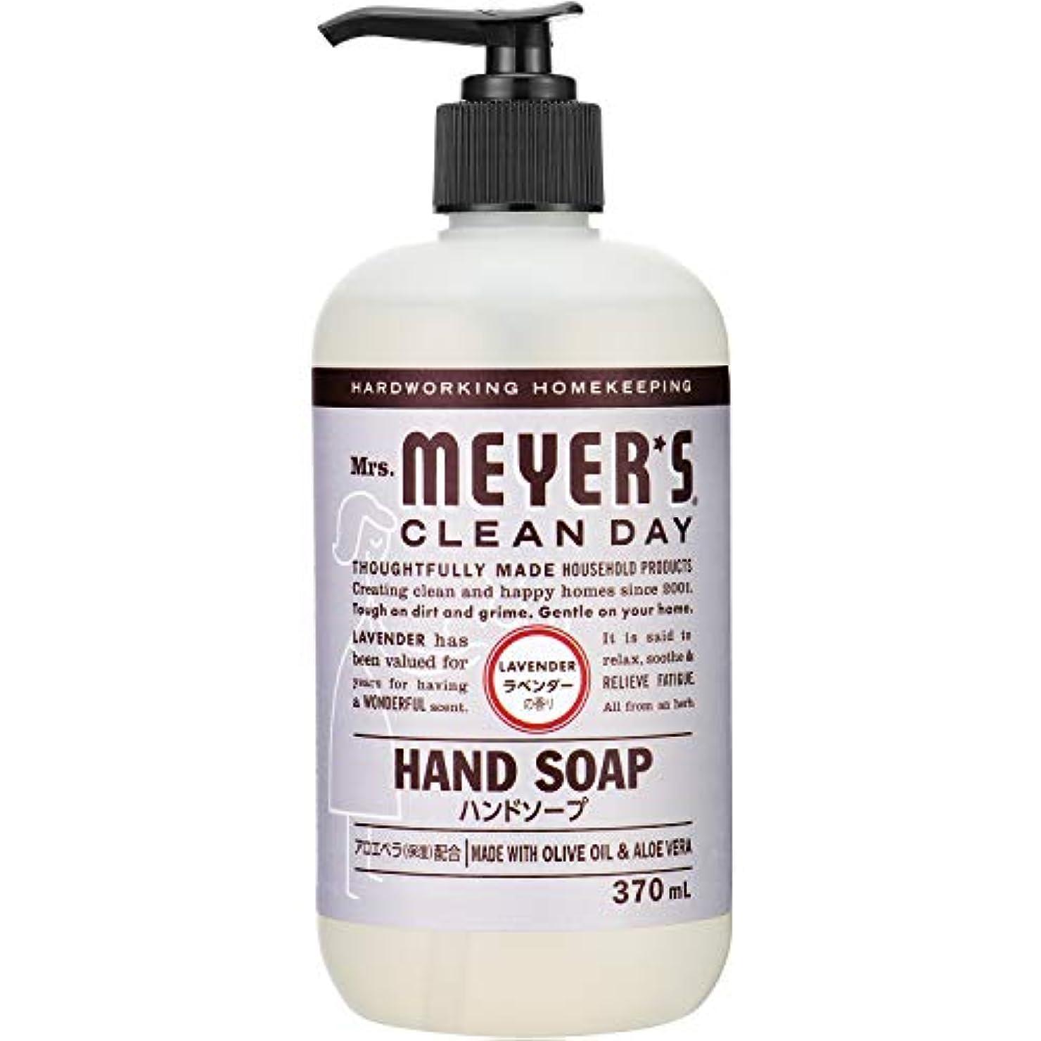 黒人圧縮する好奇心盛Mrs. MEYER'S CLEAN DAY(ミセスマイヤーズ クリーンデイ) ミセスマイヤーズ クリーンデイ(Mrs.Meyers Clean Day) ハンドソープ ラベンダーの香り 370ml