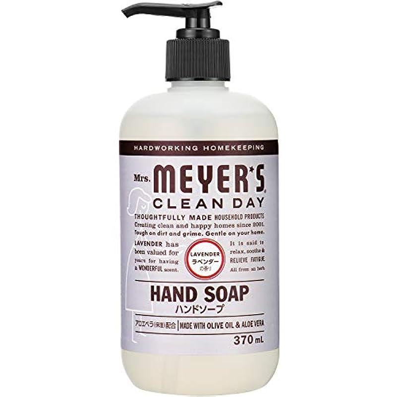 廊下振るうアフリカMrs. MEYER'S CLEAN DAY(ミセスマイヤーズ クリーンデイ) ミセスマイヤーズ クリーンデイ(Mrs.Meyers Clean Day) ハンドソープ ラベンダーの香り 370ml