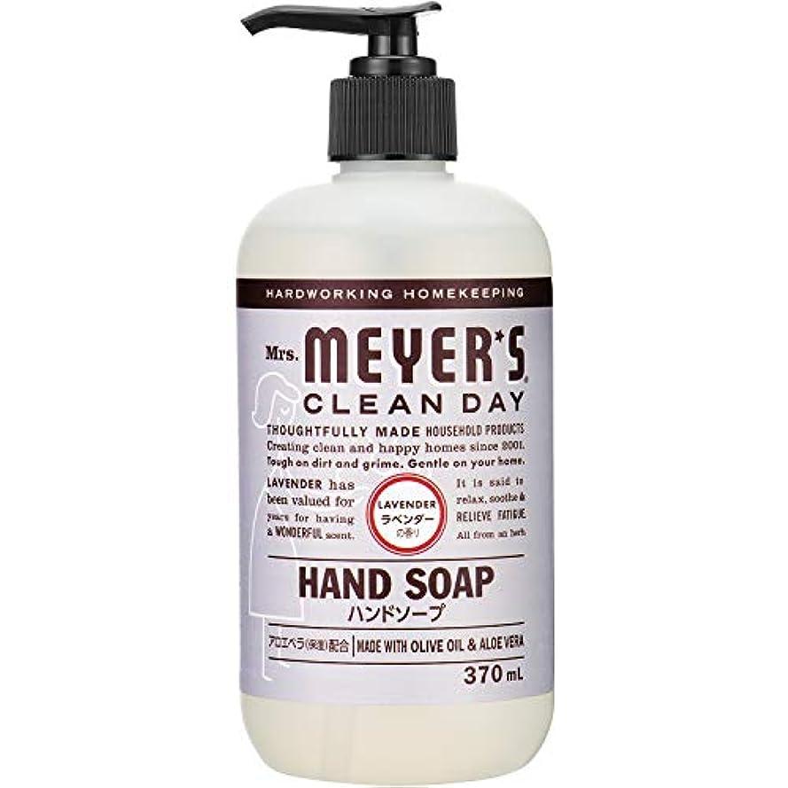 カタログタイヤ最初はMrs. MEYER'S CLEAN DAY(ミセスマイヤーズ クリーンデイ) ミセスマイヤーズ クリーンデイ(Mrs.Meyers Clean Day) ハンドソープ ラベンダーの香り 370ml 1個