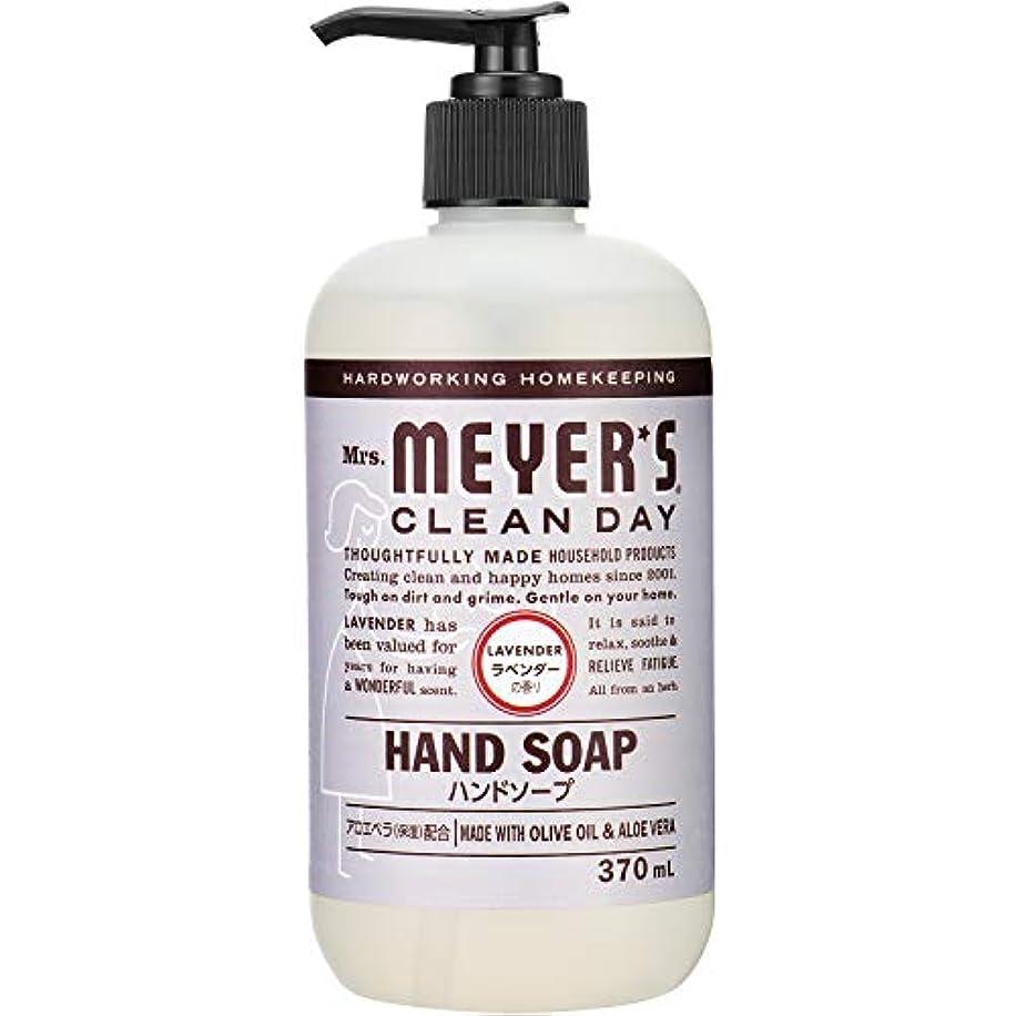 酔うヒップデコレーションMrs. MEYER'S CLEAN DAY(ミセスマイヤーズ クリーンデイ) ミセスマイヤーズ クリーンデイ(Mrs.Meyers Clean Day) ハンドソープ ラベンダーの香り 370ml 1個