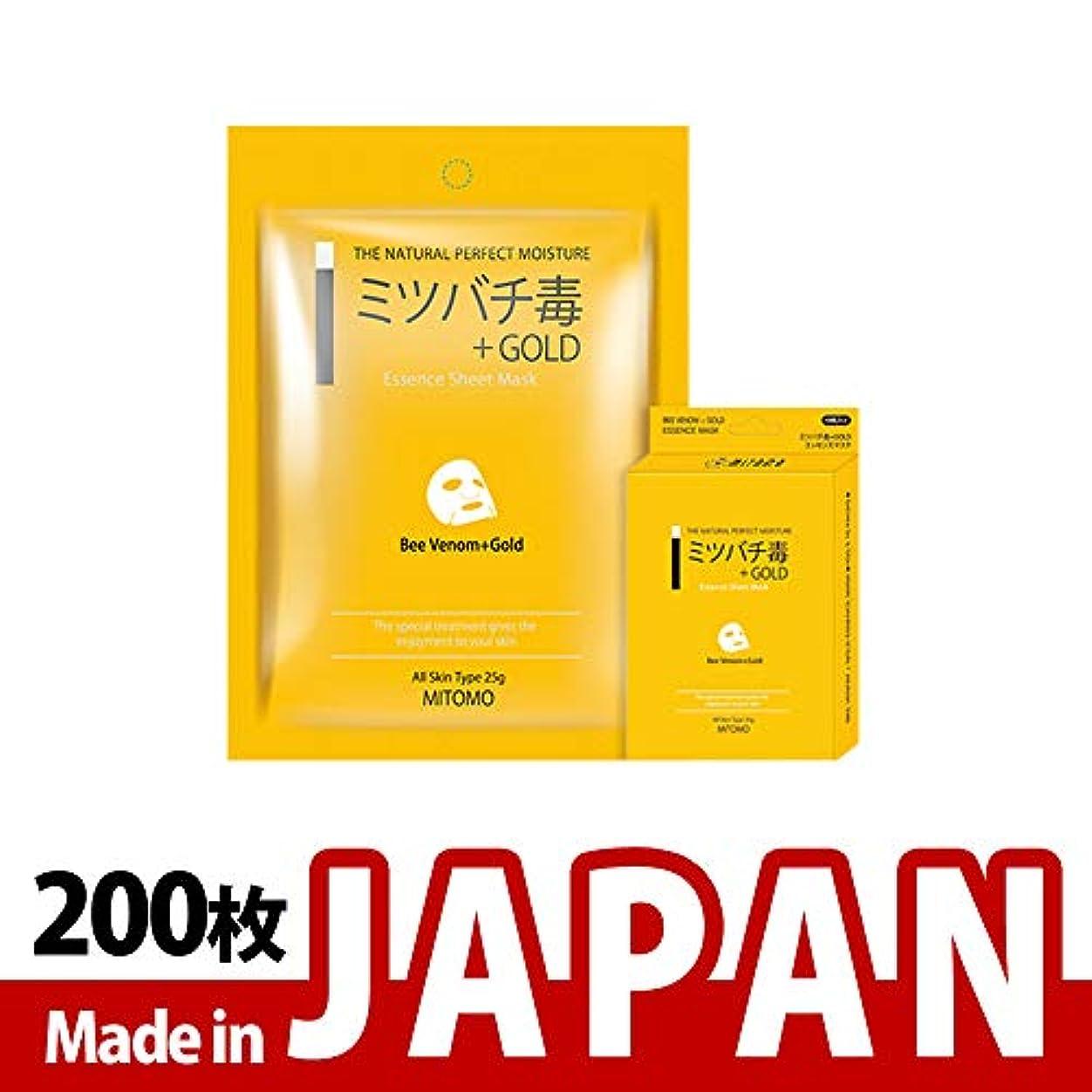 値始まり精度MITOMO【MC001-A-5】日本製シートマスク/10枚入り/200枚/美容液/マスクパック/送料無料