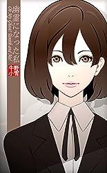 幽霊になった私 (牛野小雪season2)