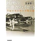 最後の紫電改パイロット 不屈の空の男の空戦記録 (光人社NF文庫)
