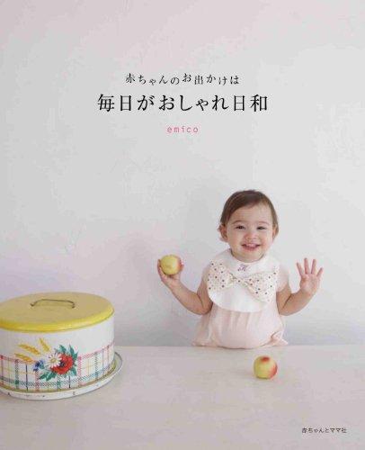 赤ちゃんのお出かけは毎日がおしゃれ日和の詳細を見る