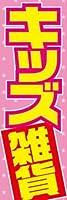 のぼり旗スタジオ のぼり旗 キッズ雑貨001 大サイズ H2700mm×W900mm