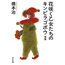 花咲く乙女たちのキンピラゴボウ 後篇 (河出文庫)