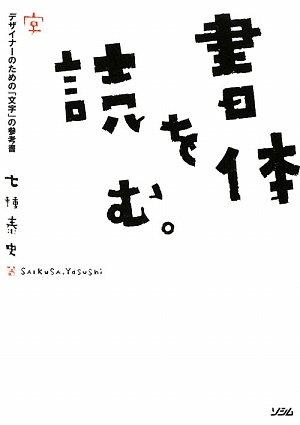 書体を読む。―デザイナーのための「文字」の参考書