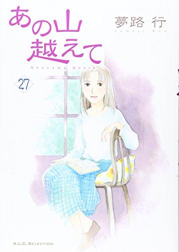 あの山越えて 27 (秋田レディースコミックスセレクション)の詳細を見る