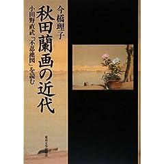 今橋 理子 著『秋田蘭画の近代—小田野直武「不忍池図」を読む』のAmazonの商品頁を開く