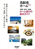 高齢者ホーム 2020 (週刊朝日ムック) 画像
