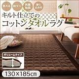 IKEA・ニトリ好きに。365日きもちいい!ふっくらキルト仕立ての洗えるコットンタオルラグ[防ダニ・抗菌防臭わた入] ボリュームタイプ 130×185cm | グリーン