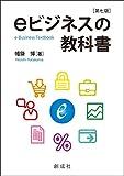 eビジネスの教科書[第七版]