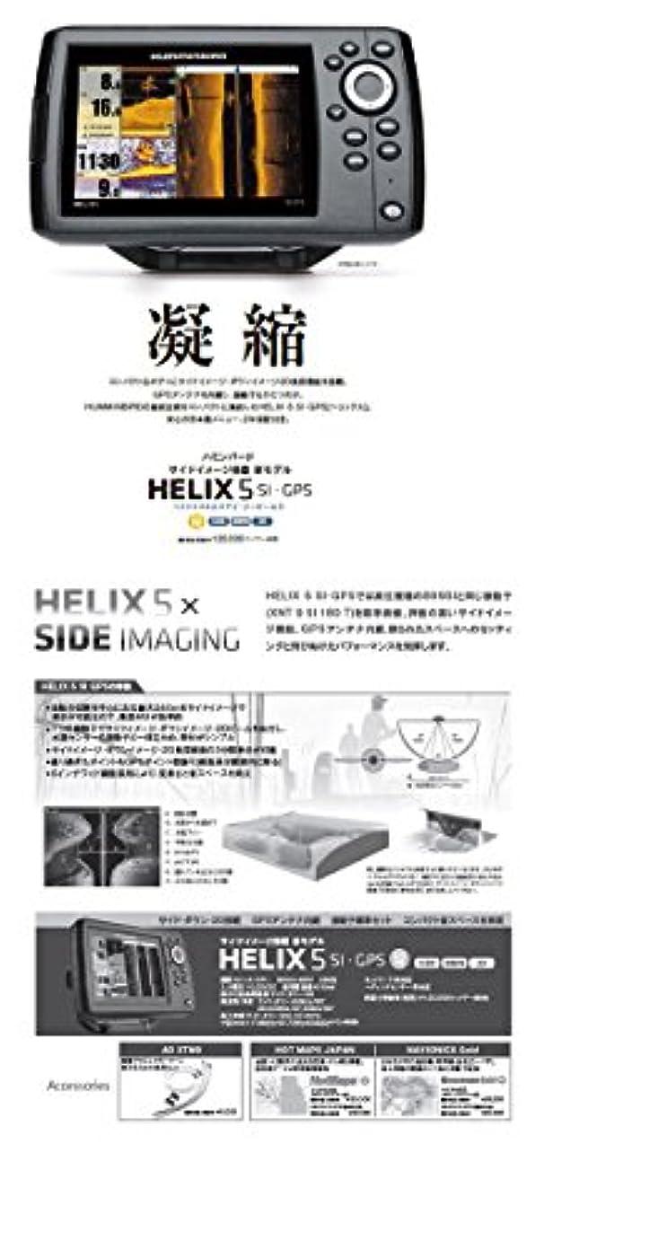 エレベーターシングル消費HUMMINBIRD/ハミンバード HELIX5/ヘリックス5 SI GPS GPS有り/5inch