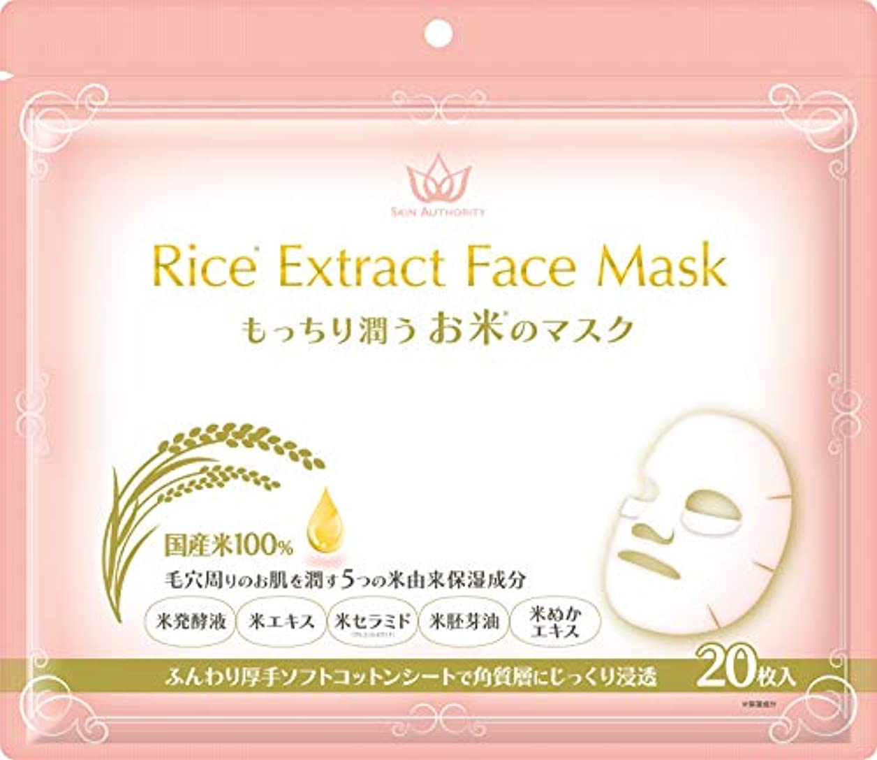 メニュークラッチ世辞[Amazon限定ブランド] SKIN AUTHORITY もっちり潤うお米のマスク 20枚入 (300ml)