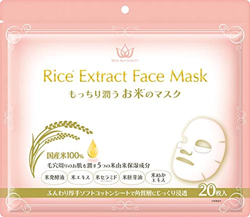 換気百年モール[Amazon限定ブランド] SKIN AUTHORITY もっちり潤うお米のマスク 20枚入 (300ml)