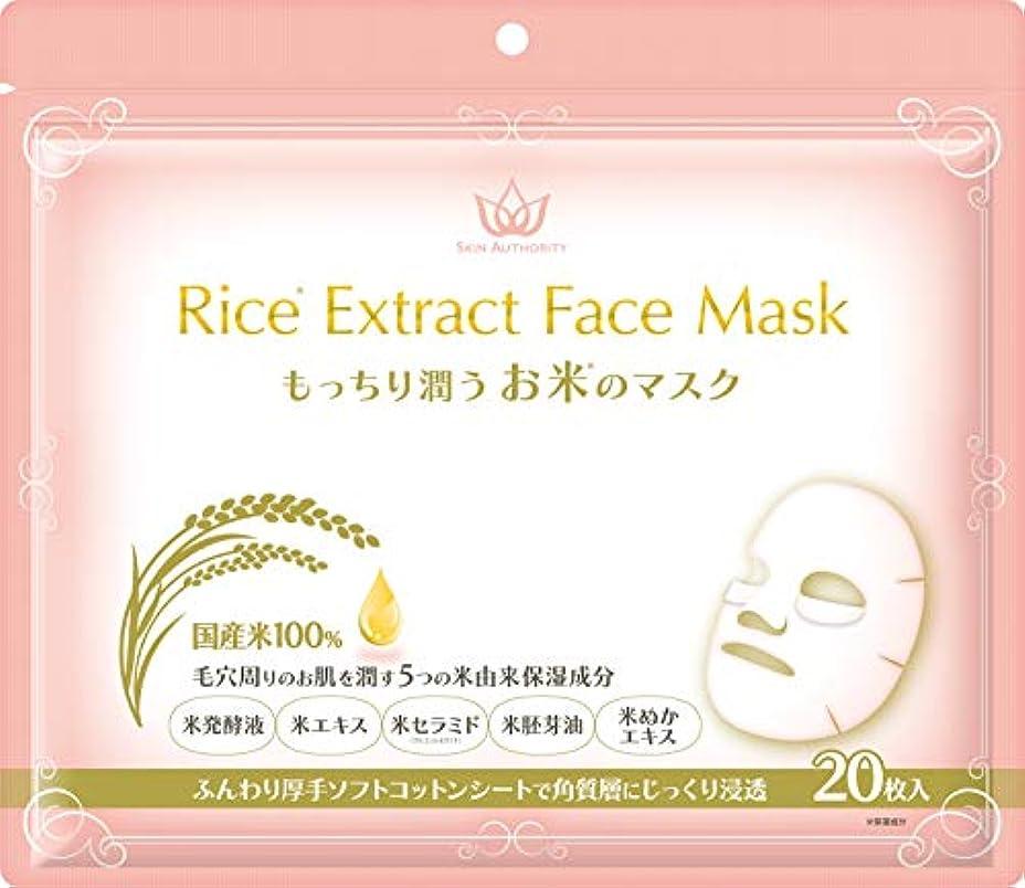 技術主婦関税[Amazon限定ブランド] SKIN AUTHORITY もっちり潤うお米のマスク 20枚入 (300ml)