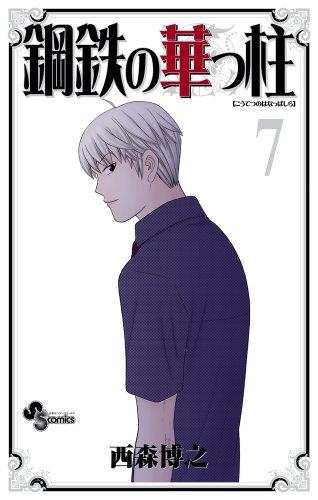 鋼鉄の華っ柱 7 (少年サンデーコミックス)