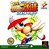 実況パワフルプロ野球99開幕版