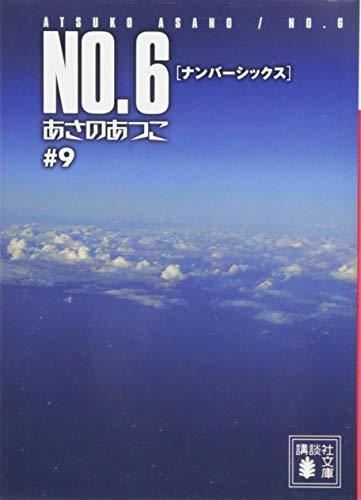 NO.6〔ナンバーシックス〕♯9 (講談社文庫)の詳細を見る