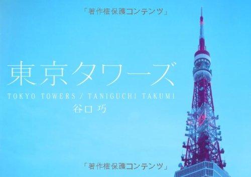 東京タワーズの詳細を見る