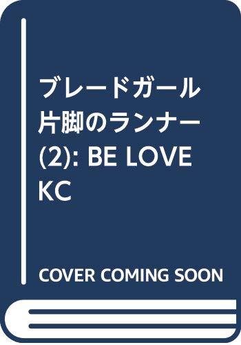 ブレードガール 片脚のランナー(2) (BE LOVE KC)