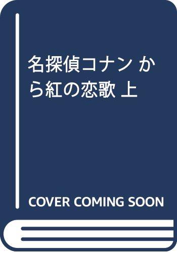 名探偵コナン から紅の恋歌 上: 少年サンデーコミックス〔スペシャル〕