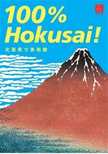 北斎原寸美術館 100%Hokusai! (100% ART MUSEUM)