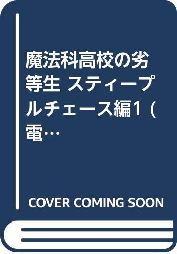 [画像:魔法科高校の劣等生 スティープルチェース編1 (電撃コミックスNEXT)]