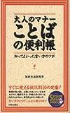 大人のマナーことばの便利帳―知ってよかった言い方のツボ (SEISHUN SUPER BOOKS)