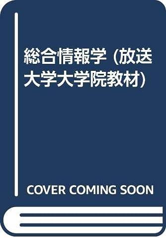 総合情報学 (放送大学大学院教材)