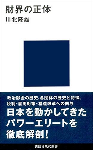 財界の正体 (講談社現代新書)