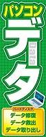 のぼり旗スタジオ のぼり旗 パソコンデータ修復003 通常サイズ H1800mm×W600mm