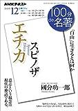 NHK 100分 de 名著 スピノザ 『エチカ』 2018年 12月 [雑誌] (NHKテキスト) 画像
