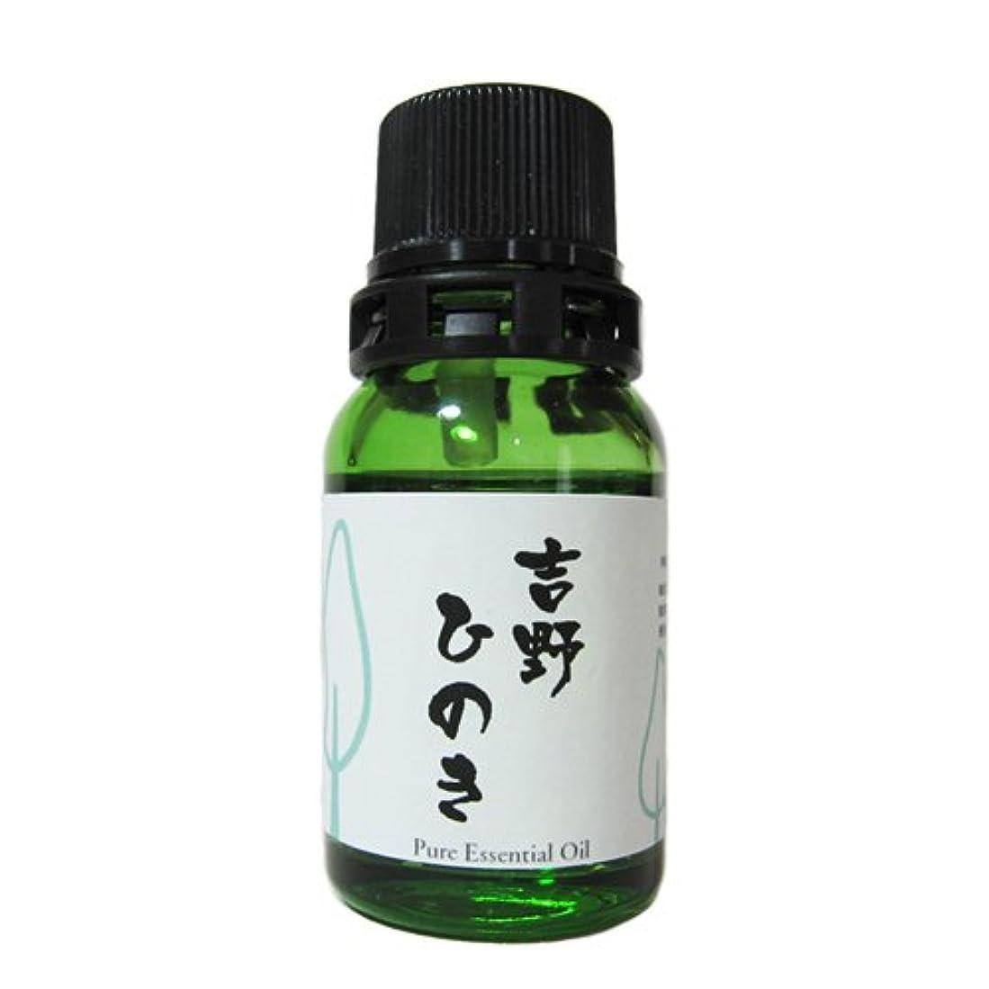スキニードラッグ滑りやすい和精油 吉野ひのき(奈良県産) エッセンシャルオイル 10ml