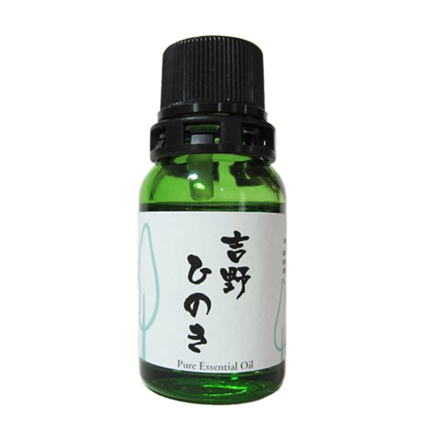 激しい立方体開梱和精油 吉野ひのき(奈良県産) エッセンシャルオイル 10ml