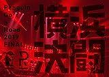 Penguin Go a Road 2019 FINAL「横浜決闘」(通常盤)(DVD)(特典なし)